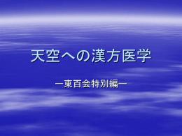 天空への漢方医学