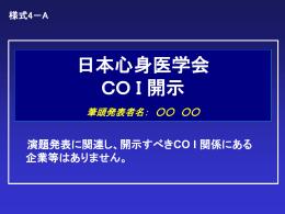 COIに関する規定スライド
