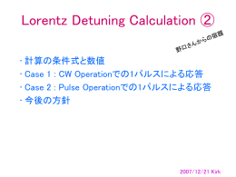 Lorentz Detuning Calculation ②