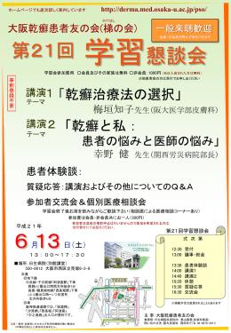スライド タイトルなし - 大阪大学医学部皮膚科学講座