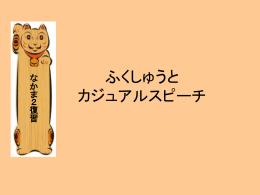 なかま2第一か - Nihongo Ganbaru