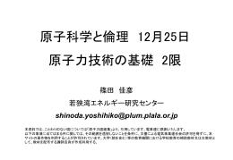 Shinoda1