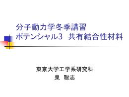 共有結合性ポテンシャル - 酒井・泉研究室