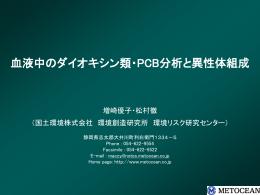 血液中のPCB全異性体組成