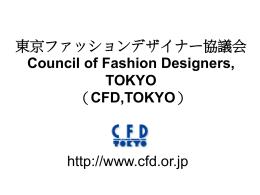 東京ファッションデザイナー協議会(CFD,TOKYO) Council of Fashion