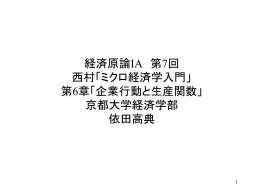 講義資料(6/3修正版) - 京都大学 大学院経済学研究科・経済学部