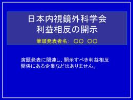 利益相反なし - 日本内視鏡外科学会
