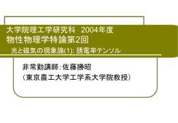 光と磁気(2) - 東京農工大学