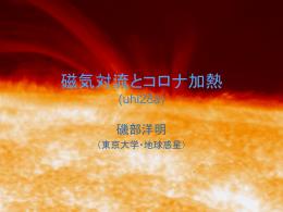 磁気対流とコロナ加熱 (uhi28a)
