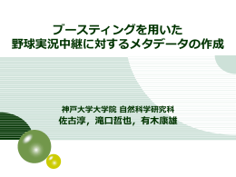 1 - 神戸大学