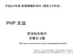 PHP 文法 / 配列、関数