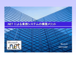 NET は - Microsoft
