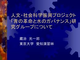 ppt形式 - 東京大学大学院農学生命科学研究科附属演習林