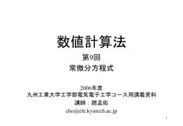 y - 九州工業大学