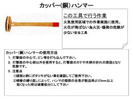 日常の工具の取扱い-13カッパー(銅)ハンマー[PPT]