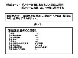 様式2 ポスター発表 自己申告書によるCOI報告書