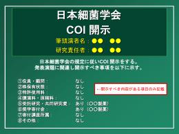 日本細菌学会の規定に従いCOI 開示をする。