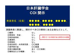 日本肝臓学会 COI 開示