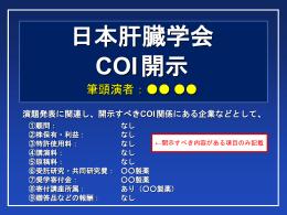 なし - 第51回日本肝臓学会総会