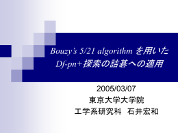 Bouzy`s 5/21 algorithm