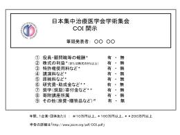 利益相反(conflict of interest:COI)の開示PPT(サンプル)