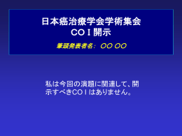 (conflict of interest :COI)の開示PPT(サンプル)