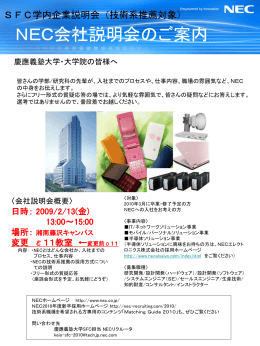 日時: 2009/2/13(金) - 慶應義塾大学 湘南藤沢キャンパス