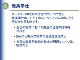 研修用資料 : 職業奉仕(パワーポイント)