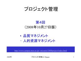 第4回ppt(2008年10月27日版)