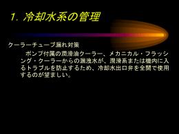 (冷却水系・振動)[PPT]