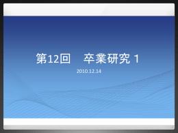 第9回 卒業研究1 OpenGL課題