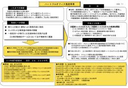 平成22年12月~ チャレンジ雇用2期生雇用開始【全庁的取組みの