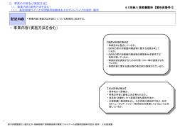 提案書雛形 (PPT形式、329kバイト)