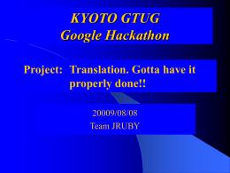 KYOTO GTUG Google Hackathon プロジェクト名: 翻訳って大事だよね
