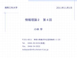 第4回資料 - 湘南工科大学 情報工学科 ホームページ