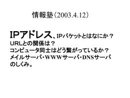情報教育6 (2003.4.12)