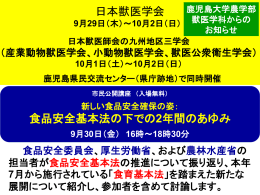 「KTSちゃっかりPR」(9月27日15時30分)のスライド