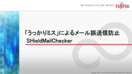 「うっかりミス」によるメール誤送信防止
