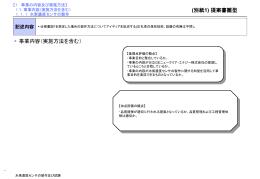 提案書雛形 (PPT形式、266kバイト)
