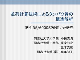 ppt file - 医療情報システム研究室
