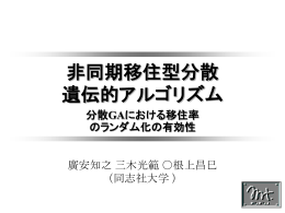 PPT - 同志社大学