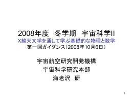 ppt - 宇宙航空研究開発機構