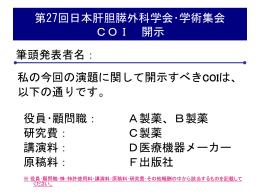 第24回日本肝胆膵外科学会・学術集会 COI 開示