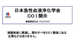 利益相反無し()