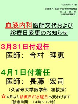 血液内科医師交代および 診療日変更のお知らせ 3月31日付退任