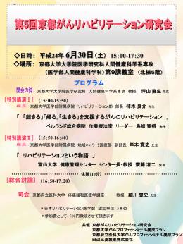 6月30日(土)第5回京都がんリハビリテーション研究会