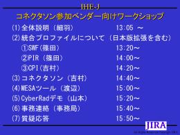 プログラム - IHE-J