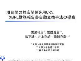 項目間の対応関係を用いた XBRL財務報告書自動変換手法の提案