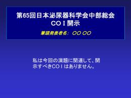 第65回日本泌尿器科学会中部総会 CO I 開示 筆頭発表者名