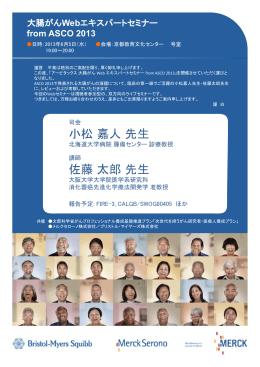 大腸がんWebエキスパートセミナー from ASCO 2013